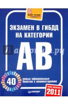 Экзамен в ГИБДД 2011. 40 новых официальных билетов с комментариями. Категории А, В
