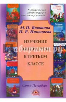 Изучение литературы в третьем классе - Воюшина, Николаева
