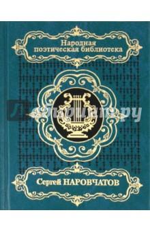Избранное: Стихотворения. Поэмы - Сергей Наровчатов