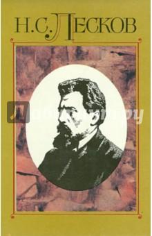 Собрание сочинений в 30 томах. Том 1: Сочинения 1859-1862 - Николай Лесков
