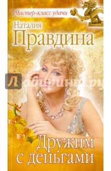 Дружим с деньгами - Наталия Правдина