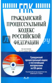 Гражданский процессуальный кодекс Российской Федерации по состоянию на 15.11.2010 года (+CD)