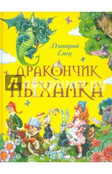 Дракончик Пыхалка - Дмитрий Емец