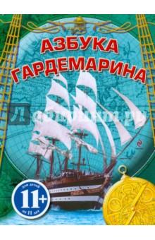Сергей Охлябинин: Азбука гардемарина
