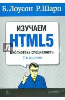 Изучаем HTML5. Библиотека специалиста - Лоусон, Шарп