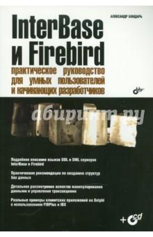 InterBase и Firebird. Практическое руководство для умных пользователей и начинающих (+ CD) - Александр Бондарь