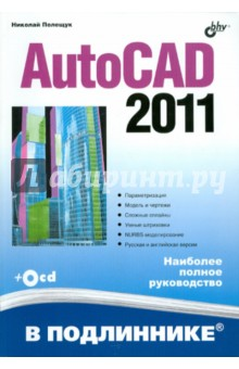 AutoCAD2011(+ CD) - Николай Полещук