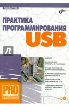 Практика программирования USB (+ CD) - Павел Агуров