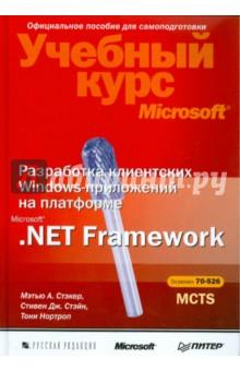 Разработка клиентских Windows-приложений на платформе Microsoft.Net Framework (+CD) - Стэкер, Нортроп, Стэйн
