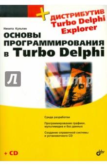 Основы программирования в Turbo Delphi (+ CD) - Никита Культин