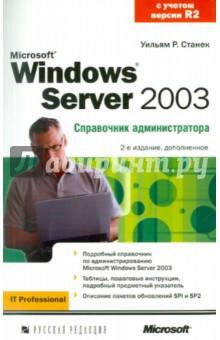 Microsoft Windows Server 2003. Справочник администратора - Уильям Станек