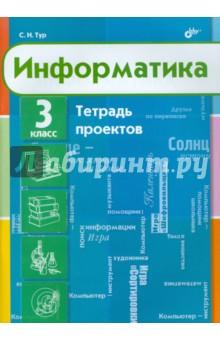 Информатика. Тетрадь проектов для 3 класса - Светлана Тур