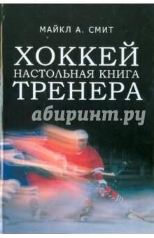 Хоккей. Настольная книга тренера - Майкл Смит