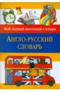 Англо-русский словарь обложка книги