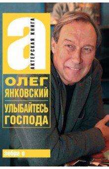 Улыбайтесь, господа - Олег Янковский