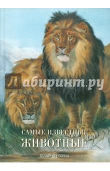 Самые известные животные