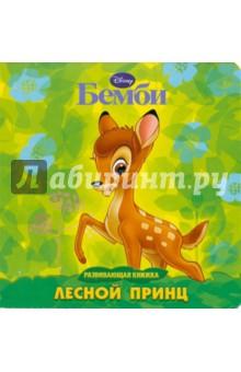 Бемби. Лесной принц. Развивающая книжка