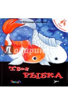 Твоя рыбка. Уход за домашним любимцем - Алехандро Альгарра изображение обложки