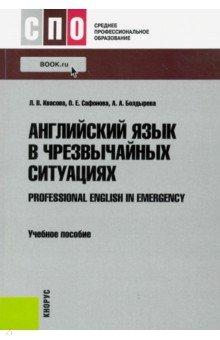 Английский язык в чрезвычайных ситуациях - Квасова, Сафонова, Болдырева