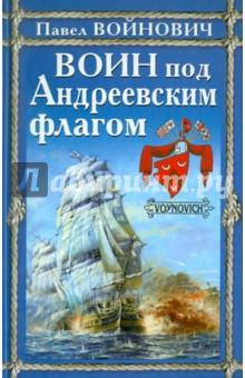 Воин под Андреевским флагом - Павел Войнович