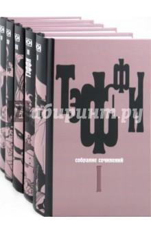 Собрание сочинений в 5 томах - Надежда Тэффи