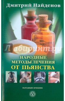 Народные методы лечения от пьянства - Дмитрий Найденов
