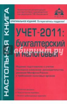 Учет-2011: бухгалтерский и налоговый - Г. Касьянова изображение обложки