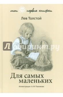 Для самых маленьких - Лев Толстой