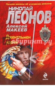 Джентльмен удачи - Леонов, Макеев изображение обложки
