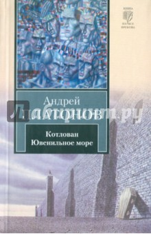 Котлован. Ювенильное море: повести - Андрей Платонов