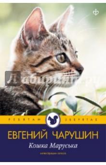 Кошка Маруська - Евгений Чарушин