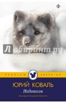 Недопесок - Юрий Коваль