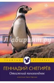 Отважный пингвиненок - Геннадий Снегирев