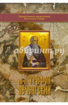 Преподобный Трифон Печенгский. Исторические материалы к написанию Жития - Митрофан Игумен