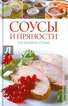 Соусы и пряности на вашем столе - Елена Бойкова