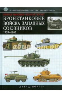 Бронетанковые войска Западных союзников 1939-1945 - Дэвид Портер