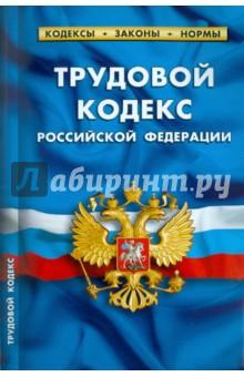 Трудовой кодекс РФ по состоянию на 01.02.11 года