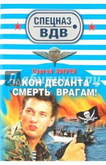 Закон десанта - смерть врагам - Сергей Зверев