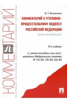 Комментарий к Уголовно-процессуальному кодексу РФ - Борис Безлепкин