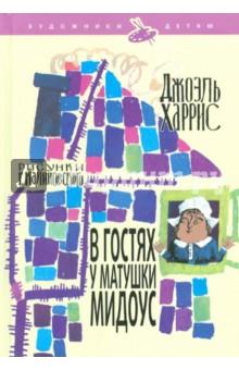 Купить Джоэль Харрис: В гостях у матушки Мидоус ISBN: 978-5-367-01594-2