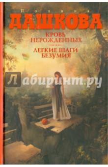 Купить Полина Дашкова: Кровь нерожденных. Легкие шаги безумия ISBN: 978-5-17-066048-3