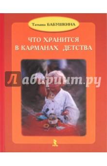 Что хранится в карманах детства - Татьяна Бабушкина