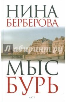 Мыс Бурь - Нина Берберова