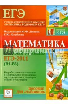 Математика. Базовый уровень ЕГЭ-2011 (В1-В6). Пособие для чайников - Коннова, Дремов