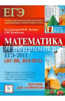 Математика. Базовый уровень ЕГЭ-2011 (В7-В8, В10-12) - Коннова, Дремов, Шеховцов