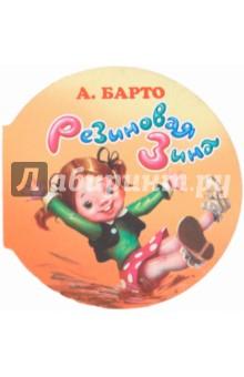 Купить Агния Барто: Резиновая Зина ISBN: 978-5-488-02708-4