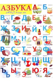 Плакат Азбука 'Мир вокруг нас' (50х70)