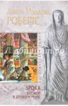 SPQR II. Заговор в Древнем Риме - Джон Робертс