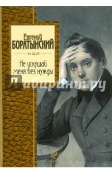 Не искушай меня без нужды - Евгений Баратынский