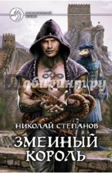Змеиный король - Николай Степанов